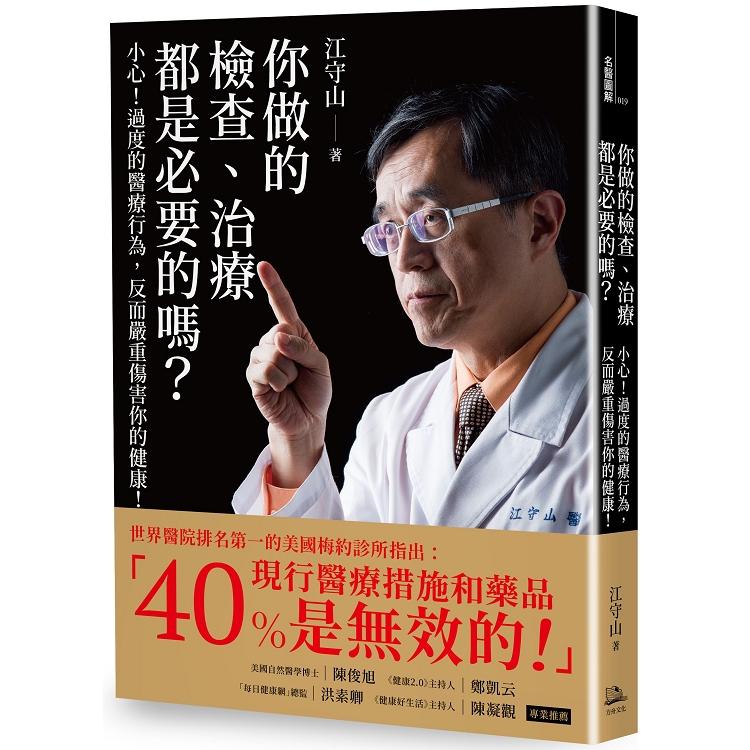 你做的檢查、治療都是必要的嗎?小心!過度的醫療行為,反而嚴重傷害你的健康!