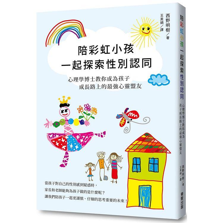 陪彩虹小孩一起探索性別認同:心理學博士教你成為孩子成長路上的最強心靈盟友