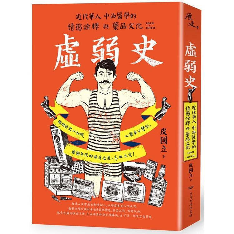 虛弱史:近代華人中西醫學的情慾詮釋與藥品文化(1912-1949)