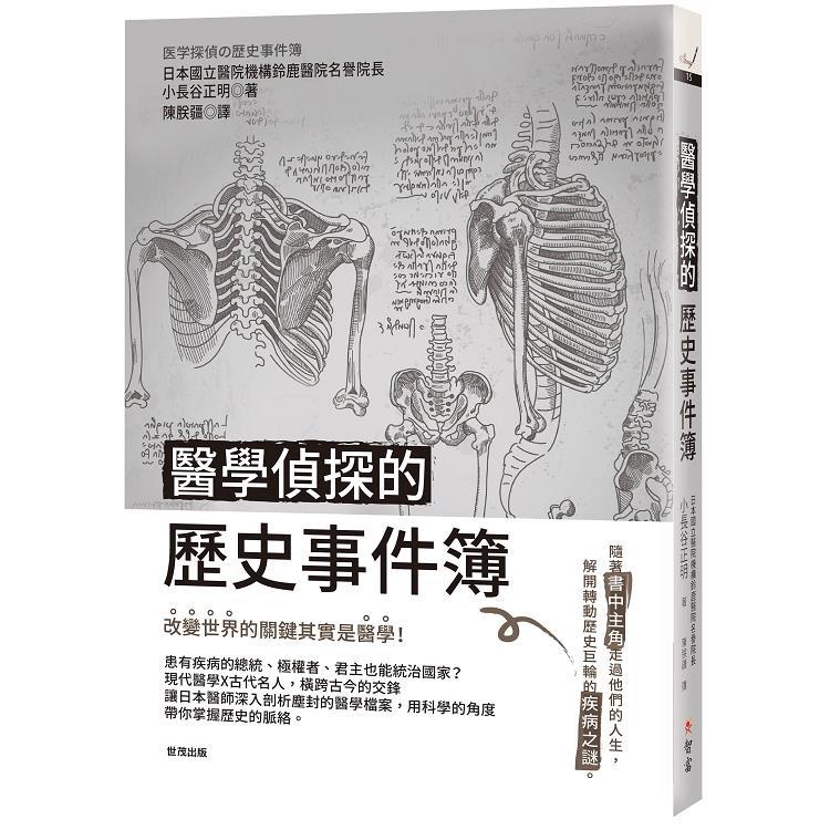 醫學偵探的歷史事件簿