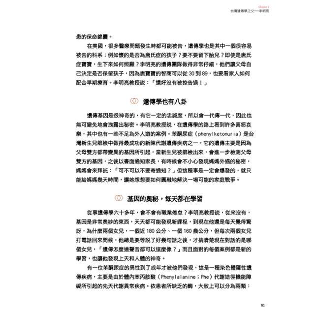 深耕台灣-人類遺傳學會與先天性疾病的二十年歲月