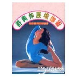 舒爽伸展瑜伽術