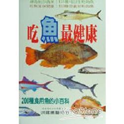 吃魚最健康
