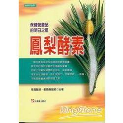 鳳梨酵素:大自然的營養聖品