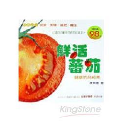 鮮活蕃茄:健康的茄紅素