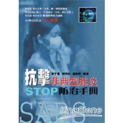 抗擊SARS非典型肺炎防治手冊