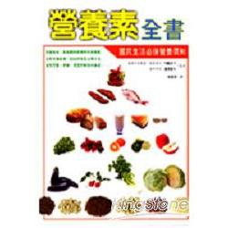 營養素全書
