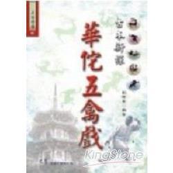 華佗五禽戲〈古本新探〉