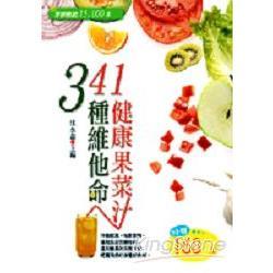 341種維他命健康果菜汁