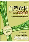 自然食材營養圖鑑