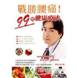 戰勝腰痛!99種健康療法