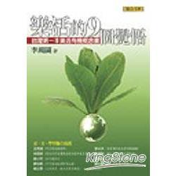 樂活的九個覺悟:台灣第一本樂活有機概念書