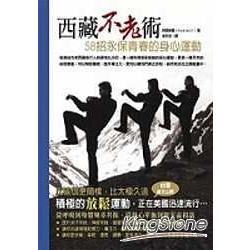 西藏不老術:58招永保青春的身心運動