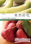 果然好吃:Yilan的臺灣水果尋味記