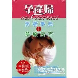 孕產婦保健事典+食療良方(3本/套)