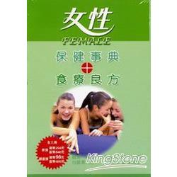 女性保健事典+食療良方(3本/套)月經篇、乳腺篇、婦科篇