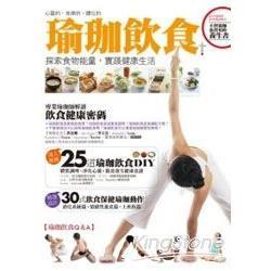 瑜珈飲食:探索食物能量,實踐健康生活