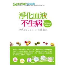 淨化血液不生病:34種食物讓你血液清澈