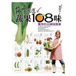 台灣嚴選蔬果108味