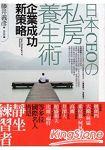 日本CEO私房養生術:企業成功新策略