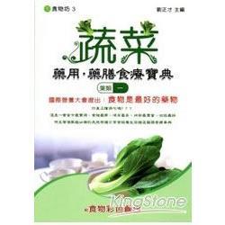 蔬菜藥用.藥膳食療寶典(葉類一)附食物彩色圖譜