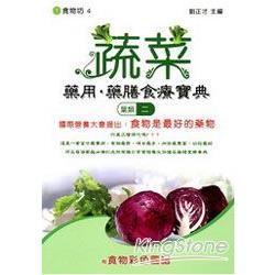 蔬菜藥用.藥膳食療寶典(葉類二)附食物