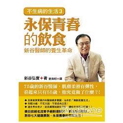 永保青春的飲食:新谷醫師的養生革命.不生病的生活 3