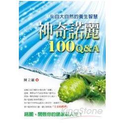 神奇諾麗100Q&A:來自大自然的養生智慧