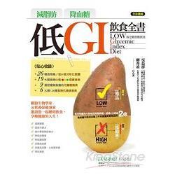 減脂肪降血糖低GI飲食全書