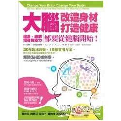 大腦改造身材、打造健康:護膚、減肥、增強免疫力都要從健腦開始!