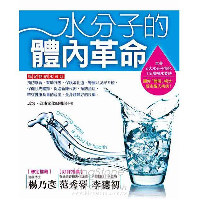 水分子的體內革命