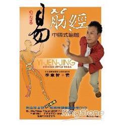 易筋經中國式瑜珈(附DVD)