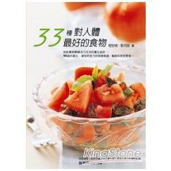 33種對人體最好的食物