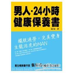 男人24小時健康保養書:擺脫過勞,完美變身生龍活虎
