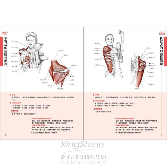 痠痛拉筋解剖書