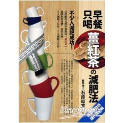 早餐只喝薑紅茶的減肥法,石原結實