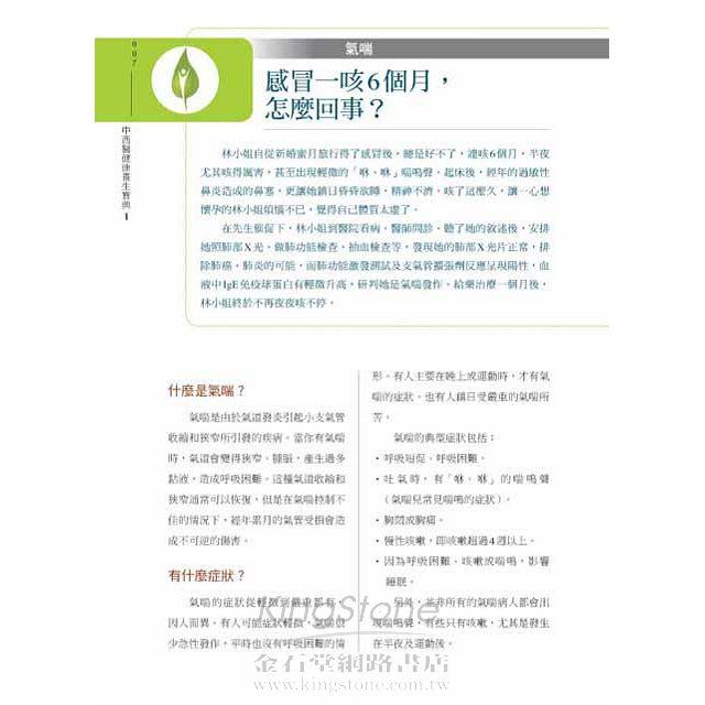 中西醫健康養生寶典(1)40種常見疾病中西醫保健之道