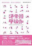硬骨頭學瑜伽l:輕鬆做瑜伽,跟苦行說掰掰