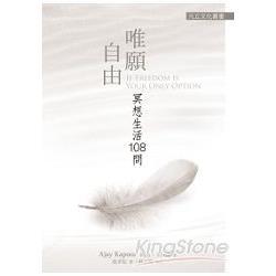 唯願自由:冥想生活108問