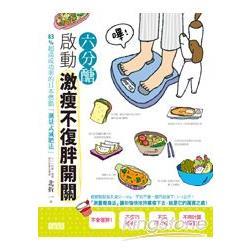 六分醣啟動激瘦不復胖開關:83%超高成功率的日本燃脂「測量式減肥法」