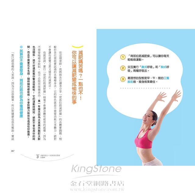 我要瘦10kg:95%的脂肪完全燃燒消失!日本減肥名醫教你最有效的「背部拉筋減肥操」