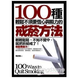 100種輕鬆不須要恆心與毅力的戒菸方法:輕輕鬆鬆、不知不覺中,就把菸給戒了!