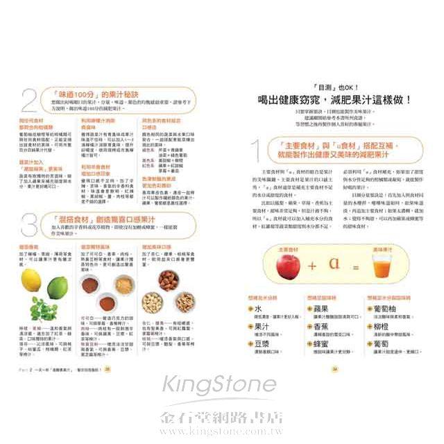 7天瘦肚子的神奇蔬果汁:每天賣力運動,不如早餐喝果汁,3天一定瘦!90道「高酵特調」果汁食譜大公開