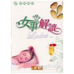 女事解讀《乳腺1》增生、瘡瘍、外傷