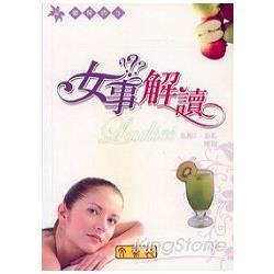 女事解讀《乳腺2》泌乳、腫瘤