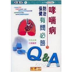 哮喘病防治保健有問必答(下)中西治療、日常護理