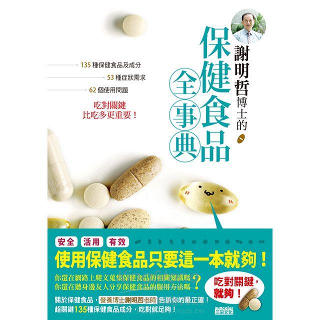 謝明哲博士的保健食品全事典