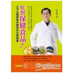 吃對保健食品!江守山醫師教你聰明吃出真健康