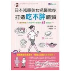 日本減重美女名醫教你打造吃不胖體質