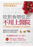 吃對食物從此不用上醫院:77種病症不藥而癒的天然美味擇食